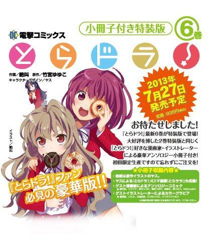 小冊子付 特装版 とらドラ! (6) (電撃コミックス)