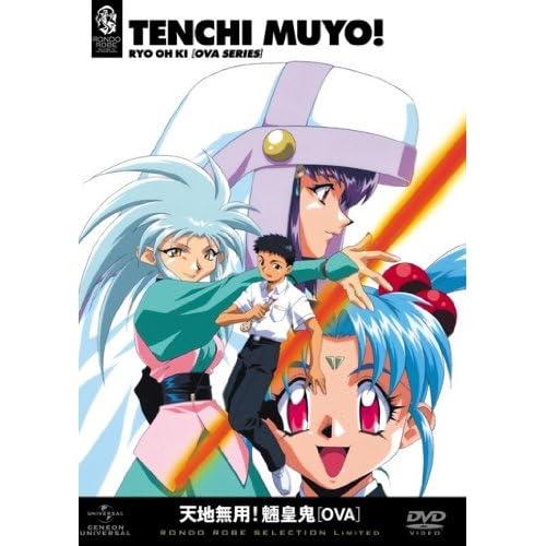 天地無用! 魎皇鬼 OVA DVD_SET