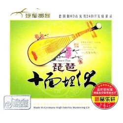 Pipa House Of Flying Daggers (3Cd) (Chinese Edition)