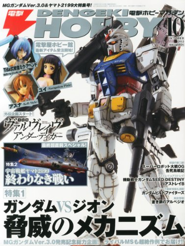 電撃HOBBY MAGAZINE (ホビーマガジン) 2013年 10月号 [雑誌]