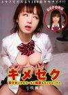 キメセク アルコールと媚薬をキメテセックス/ドグマ [DVD]