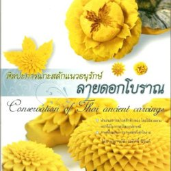 Pumpkin Carving Books Fruit Vegetable Carving Book Conservation Of Thai Ancient Carvings