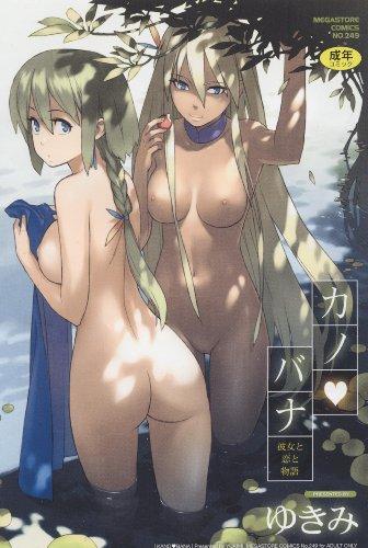 カノバナ (メガストアコミックスシリーズ No. 249)[アダルト]
