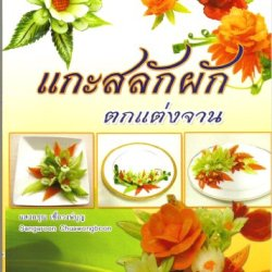 Vegetables Fruit Carving Book For Dish Decoration