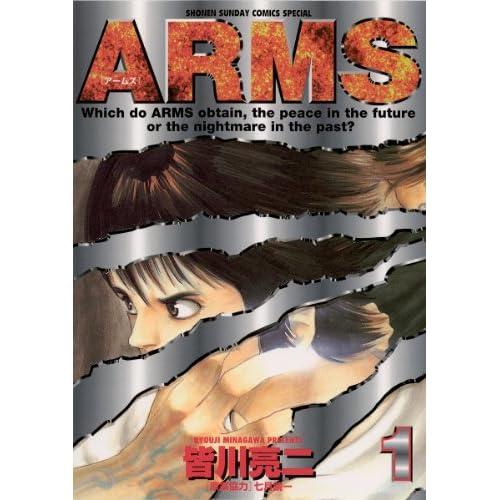 ARMS(1) (少年サンデーコミックス)