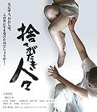 捨てがたき人々 [Blu-ray]