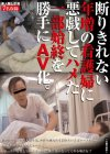 素人騙し企画 断りきれない年増の看護婦に悪戯してハメた一部・・・