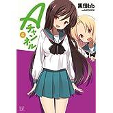 Aチャンネル (4) (まんがタイムKRコミックス)