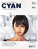 CYAN (シアン) issue 002 (NYLON JAPAN 2014年 9月号増刊)