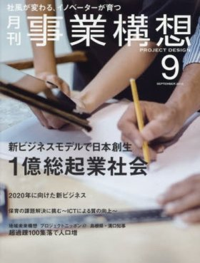 月刊事業構想 (2016年9月号『新ビジネスモデルで日本創生 1億総起業社会』)