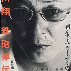 (Profile Of Knife Tanioka Masaki) Gun Bullet Legend - Sho Aikawa (2001) Isbn: 4872335554 [Japanese Import]