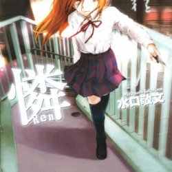 Future Of Sky Blue Knife And Mercy Ren Time (Kadokawa Sneaker Bunko) (2004) Isbn: 4044708010 [Japanese Import]