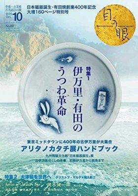 伊万里・有田のうつわ革命 九州陶磁文化館「日本磁器誕生」・有田焼創業400年記念