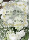 enjoy!! 婚活