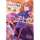 Girls for M (ガールズフォーム) Vol.1 [雑誌]