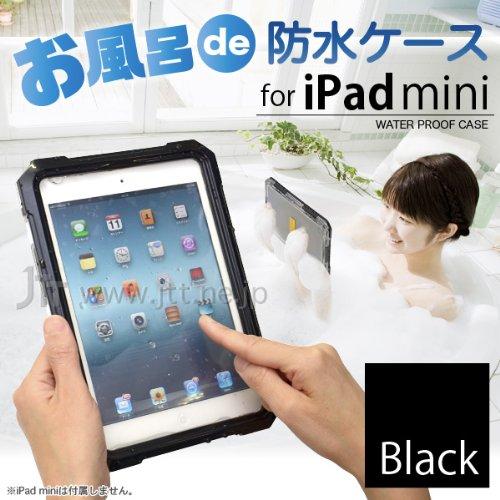 iPad ミニ をお風呂で楽しめる「お風呂 de 防水ケース for iPad mini ブラック」ハードタイプケース