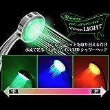 光るシャワーヘッド シャイニングシャワーライト WZH-100