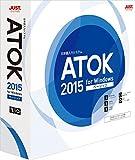 ATOK 2015 for Windows [ベーシック] 通常版