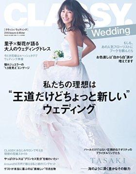 CLASSY. Wedding 2016年秋冬号 [雑誌]