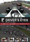 スーパーフォーミュラ公式オンボード映像 DRIVER'S EYES VOL.1