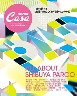 Casa BRUTUS特別編集 渋谷PARCOは何を創ったのか!? ALL ABOUT SHIBUYA PARCO