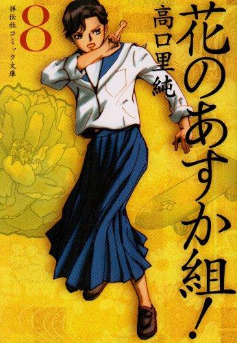 花のあすか組! 8 (祥伝社コミック文庫 た 1-8)