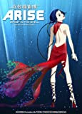 攻殻機動隊ARISE (GHOST IN THE SHELL ARISE) 3 [Blu-ray]