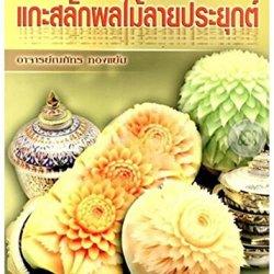 Thai Fruit Carving Table Decoration