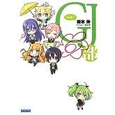 GJ部◎ (ガガガ文庫)