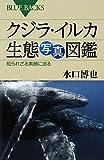 クジラ・イルカ生態写真図鑑―知られざる素顔に迫る (ブルーバックス)