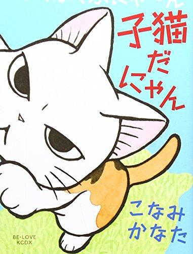 ふくふくふにゃ~ん 子猫だにゃん (KCデラックス BE LOVE)