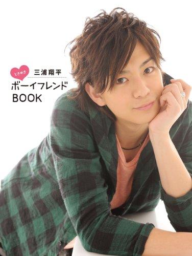三浦翔平 ときめきボーイフレンドBOOK (TOKYO NEWS MOOK 223号)