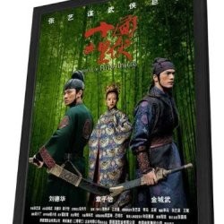 House Of Flying Daggers 27 X 40 Movie Poster - Chinese Style A - In Deluxe Wood Frame