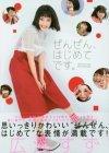 広瀬すずフォトブック「ぜんぜん、はじめてです。」 (TOKYO N・・・