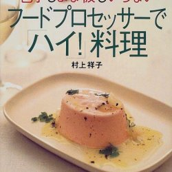 """(Dishes Book Kodansha) """"Yes!"""" Cuisine In A Food Processor Kitchen Knife And Cutting Board Also Do Not Need (2000) Isbn: 4062715031 [Japanese Import]"""