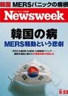 週刊ニューズウィーク日本版 「特集:韓国の病 MERS騒動とい・・・