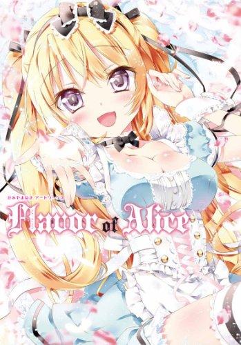 かみやまねき画集 Flaver of Alice