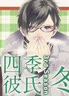いちばんときめく!CDシリーズ 四季彼氏 3rd Season:冬