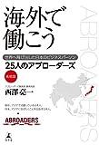 海外で働こう 世界へ飛び出した日本のビジネスパーソン