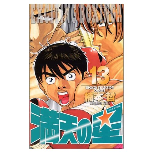 満天の星 13 (少年チャンピオン・コミックス)
