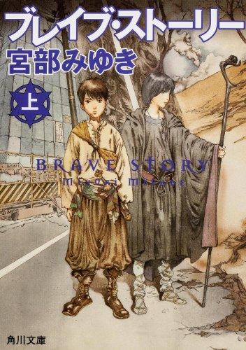 ブレイブ・ストーリー (上) (角川文庫)