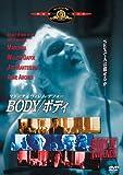 BODY/ボディ [DVD]