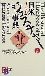 イラスト 日米ジェスチャー事典 (講談社バイリンガル・ブックス)