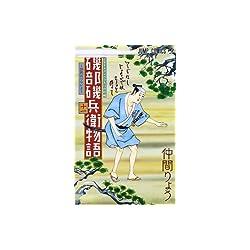 磯部磯兵衛物語~浮世はつらいよ~ 11 (ジャンプコミックス)