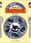 平野レミのおりょうりブック―ひも ほうちょうも つかわない (・・・