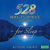 睡眠を誘う音の処方箋愛の周波数528Hz