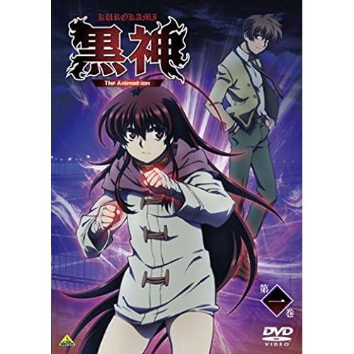 黒神 The Animation 第一巻 (DVD)