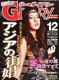 G-DIARY (ジーダイアリー) 2012年 12月号 [雑誌]