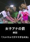 女子アナの罰 #68「フットサルでガチすぎる対決」【TBSオンデマ・・・