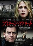 ブローン・アパート [DVD]